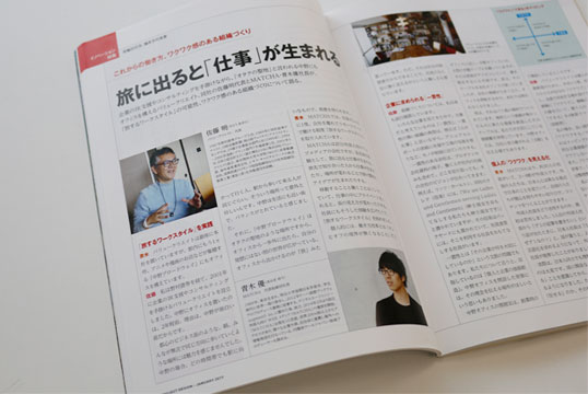 "Akira Sato's talk with MATCHA, Inc's Yu Aoki was published in the monthly magazine ""Project Design"""