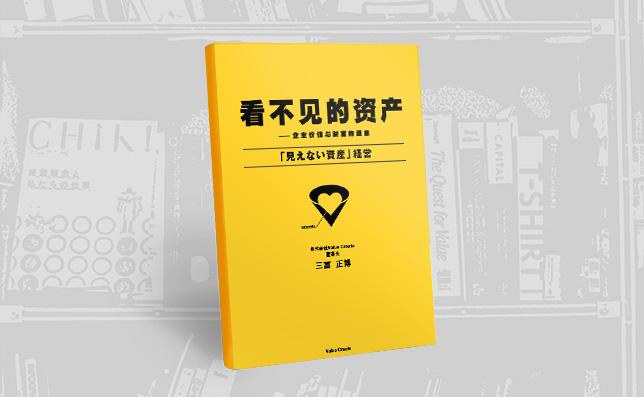 『「見えない資産」経営 企業価値と利益の源泉』の中国語版『看不见的资产』がKindleストアにて販売開始しました。