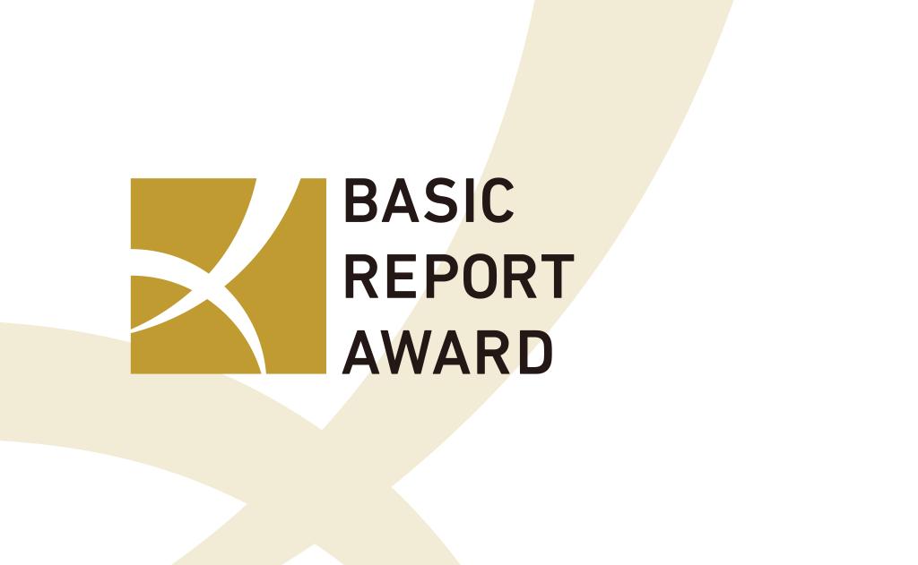 第3回ベーシック・レポート・アワード受賞結果のお知らせ
