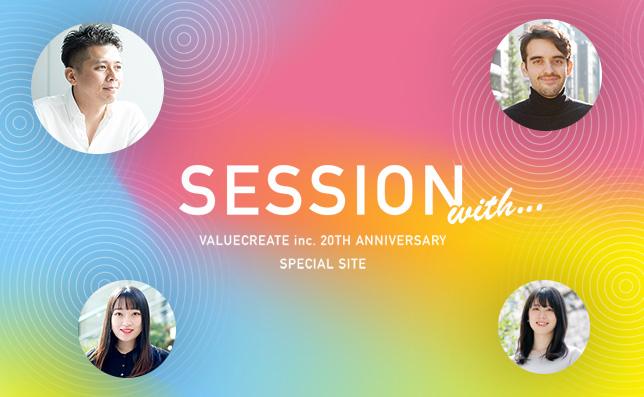 バリュークリエイト設立20周年特設サイト「SESSION with…」を公開しました。