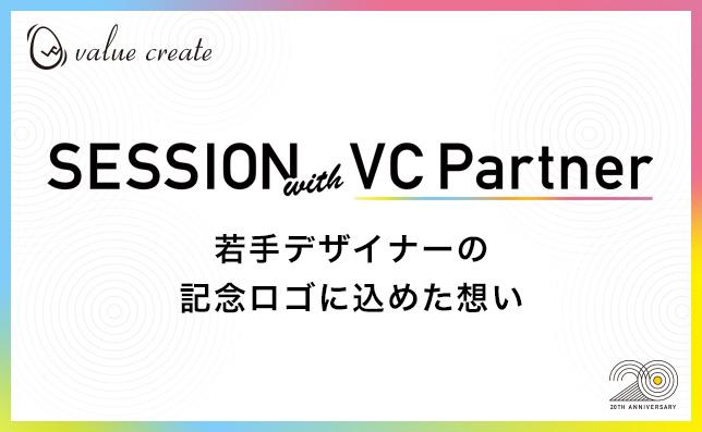 20周年特別企画「SESSION with…」第一弾を公開しました。