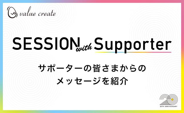 20周年特別企画「SESSION with…」第二弾を公開しました